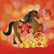 2014 Chinese New Year Horse with Gold Bars Basket of Oranges — Stock Vector