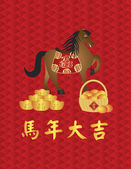 2014 Chinese New Year Horse with Good Luck Text — Stock Vector