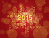 2015 Chinese New Year Greetings Red Background — Vecteur