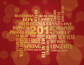 2015 Chinese New Year English Greetings Red Background Illustrat — Stockvector