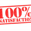 100 Percent SATISFACTION - 图库照片