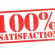 图库照片: 100 Percent SATISFACTION