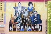 плакат актеров кабуки в японии — Стоковое фото