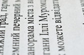Close-up of Cyrillic printed text on the white sheet — Stock Photo
