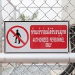 Authorized personnel only sign on a fence - Stock Photo