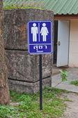 Sinal de banheiro no parque — Foto Stock