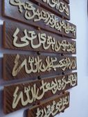 Muslim word art in holy of Quran made by wood carving. — Stock Photo