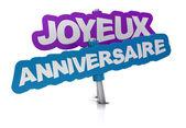 "French birthday card ""Joyeux anniversaire"" — Stock Photo"