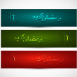 Ramadan kareem bright colorful header vector design — 图库矢量图片