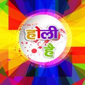 Beautiful card colorful holi creative background vector — Stok Vektör