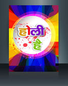 Beautiful brochure celebration indian holi colorful card templat — Wektor stockowy