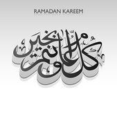 Arabic Islamic calligraphy reflection text gray colorful ramadan — Stockvektor