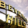 Beverly Hills — Stock Photo #17676739