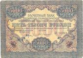 Monetary notes — Stock Photo