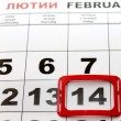 Valentines Day. Date of calendar. — Stock Photo #38497021