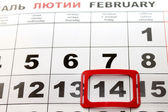 Valentines Day. Date of calendar. — Stock Photo