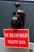 Industrial circuit breaker with a sign — Stock Photo