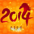 Chinese New Year Horse 2014 Vector Design — Stock Photo