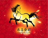 Китайский Новый год лошади 2014 Векторный дизайн — Стоковое фото