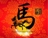Chinese New Year Horse 2014 Vector Design — Stock Vector