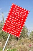 Warning signboard. — Stock Photo