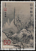 JAPAN - CIRCA 1969: A post stamp printed in Japan shows National — Stockfoto