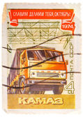 "Postcard printed in the USSR shows heavy Truck ""Kamaz"" as symbol — Stock Photo"