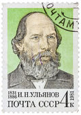 Stamp printed in the Russia shows Ilya Ulyanov - Lenin's father — Stock Photo