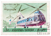 "Stamp printed in USSR, shows helicopter ""Yak-24"", circa 1980 — Stock Photo"