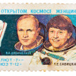 Постер, плакат: Post stamp printed in USSR Russia shows astronauts Janibekov