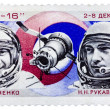 Постер, плакат: Stamp printed in USSR Russia shows famous russian astronauts F