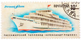 "Stamp printed in USSR shows the Passenger ship ""Alexander Pushki — Stock Photo"