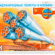 Stamp printed in USSR, International flights into space, Interco — Stock Photo