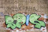 Rysunek graffiti ściany betonowe — Zdjęcie stockowe