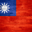 Flag of Taiwan — Stock Photo