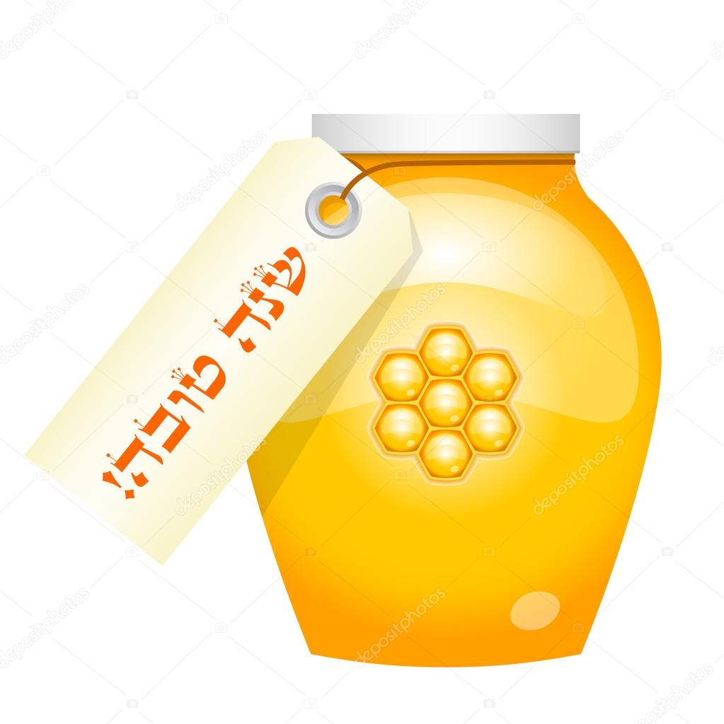 Vector illustration of honey with &quot;Happy new year&quot; label (hebrew)  Stok Vektr #12311281