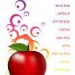 "Happy Rosh Hashana card (""Year of prosperity and success, happin — Stok Vektör"