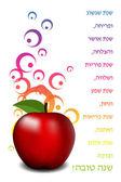"""Happy rosh hashana kort (""""år av välstånd och framgång, happin — Stockvektor"""