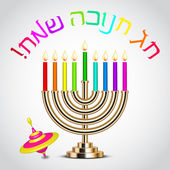 "Vector ""Happy Hanukkah"" card (Hebrew) — Stock Vector"