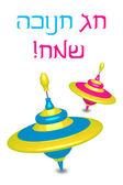 """Vector """"Happy Hanukkah"""" card (Hebrew) — Stock Vector"""