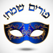 Happy Purim (Hebrew) — Vettoriale Stock