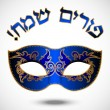 Happy Purim (Hebrew) — Vector de stock