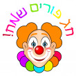 Vector 'Happy Purim (Hebrew) card with clown — Imagens vectoriais em stock