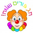 Royalty-Free Stock Immagine Vettoriale: Vector \'Happy Purim (Hebrew) card with clown