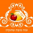 Vector vintage Shana Tova card (Sweet Shana tova - Hebrew) — Vetorial Stock #30021891