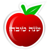 "Vector ""Happy New Year"" (hebrew) apple — Stock Vector"