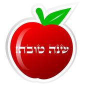 """Vector """"Happy New Year"""" (hebrew) apple — Stock Vector"""