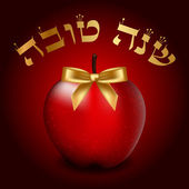 """Vector Shana Tova card with bow and apple (""""Happy New Year"""" - He — Stock Vector"""