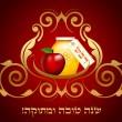 Vector vintage Shana Tova card (Sweet Shana tova - Hebrew) — Stockvector