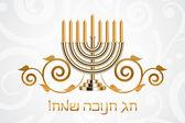 """Vector """"Happy Hanukkah"""" card (Hebrew) — Vetorial Stock"""
